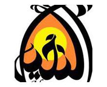 Al-Nakheel Lebanese Cuisine Islamabad Logo