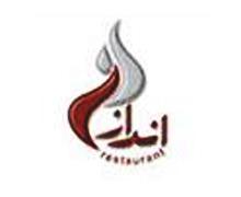 Andaaz Restaurant, Saidpur Village Islamabad Logo