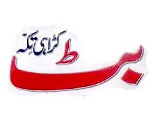 Butt Karahi Tikka Lahore Logo