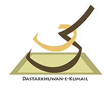 Dastarkhuwan-e-Kumail