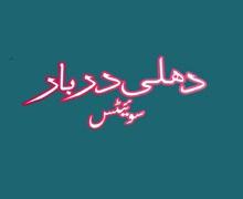 Dehli Darbar Sweets Karachi Logo