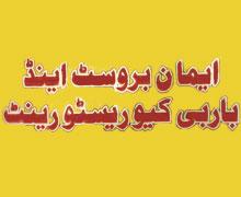 Emaan BBQ House Karachi Logo