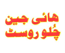 High Jean Chullo Roast Lahore Logo
