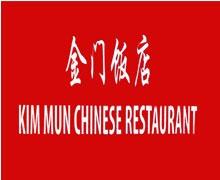 Kim Mun Chinese Restaurant Islamabad Logo