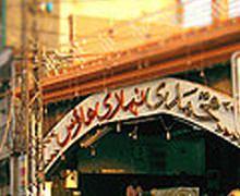 Mohammadi Nehari House Lahore Logo