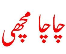 Chacha Fish Corner Lahore Logo