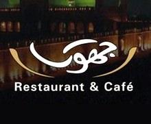Jhok Restaurant and Cafe Multan Logo