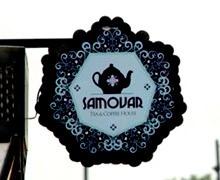 Samovar Tea and Coffee House, Port Grand Karachi Logo