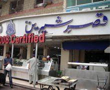 Qasr-e-Sheereen, North Nazimabad Karachi Logo