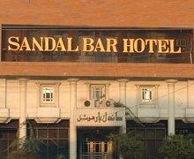 Sandal Bar Hotel Faisalabad Logo