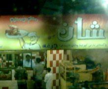 Shan Chargha Lahore Logo