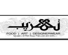 Tahzeeb Islamabad Logo