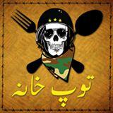 Toph Khana Lahore Logo